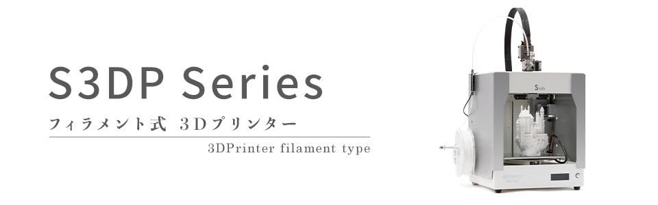 フィラメント式3Dプリンター