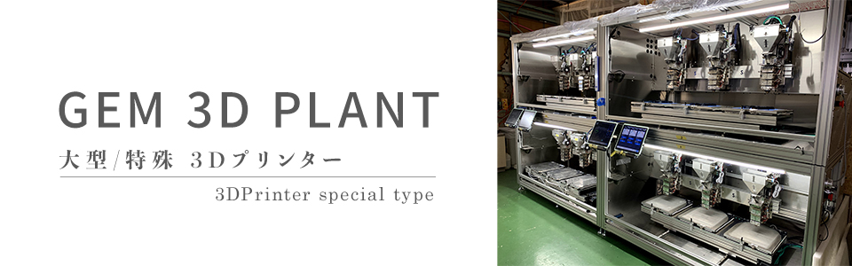 GEM 3d Plant 大型特殊3Dプリンター
